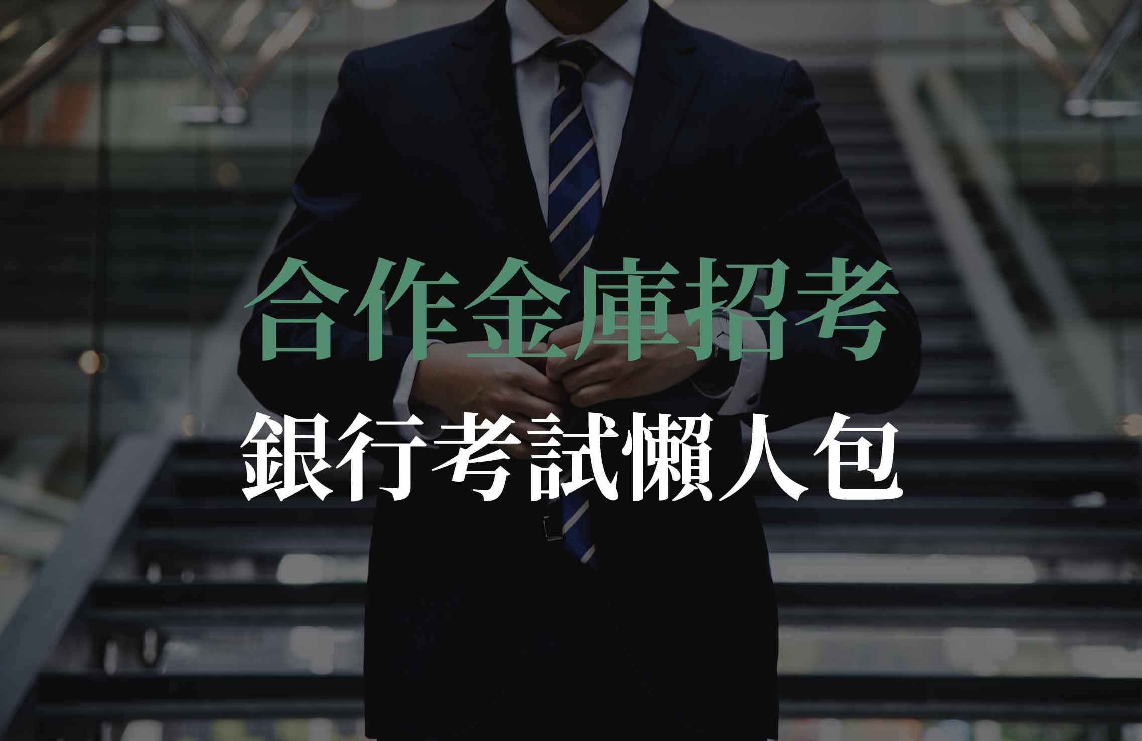 合作金庫招考,公股銀行招考,銀行招考