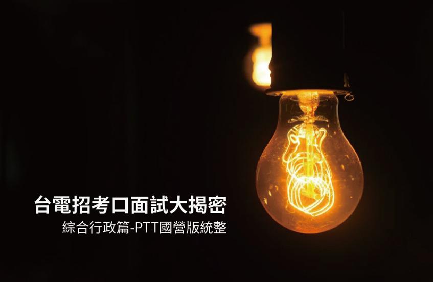台電招考口面試大揭密(綜合行政篇)